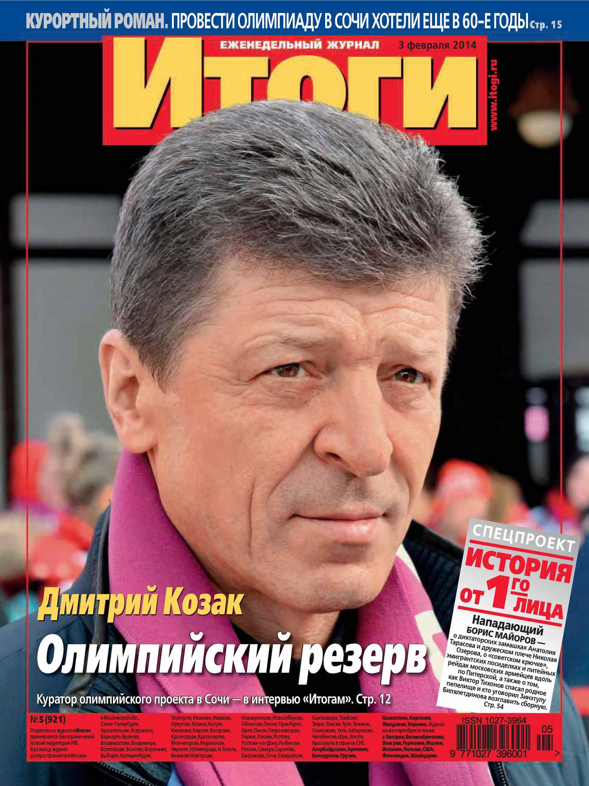 Отсутствует Журнал «Итоги» №05 (921) 2014 the skin house snail cream улиточный крем анти возрастной 50 мл