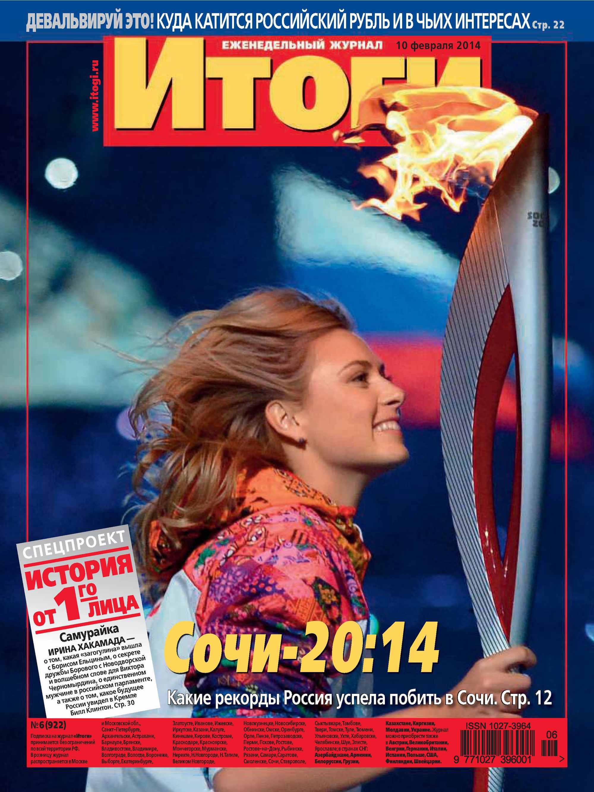 Отсутствует Журнал «Итоги» №06 (922) 2014 отсутствует журнал итоги 34 898 2013