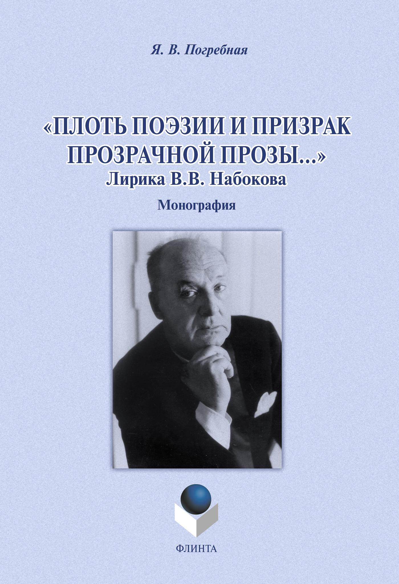 «Плоть поэзии и призрак прозрачной прозы…» Лирика В. В. Набокова