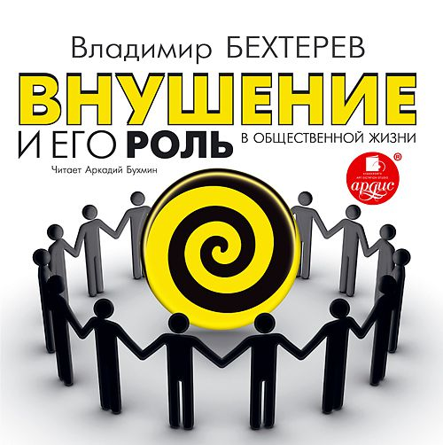 Владимир Михайлович Бехтерев Внушение и его роль в общественной жизни владимир бехтерев гипноз внушение телепатия