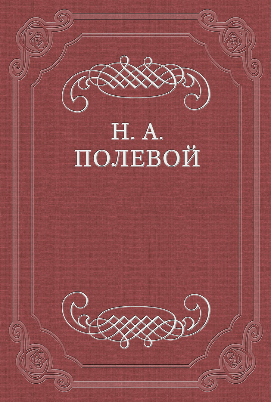 Николай Полевой Северные Цветы на 1828 год максимовъ с годъ на севере