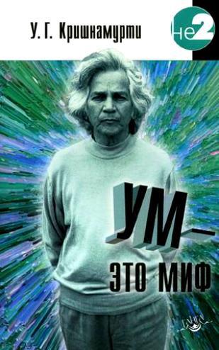 У. Г. Кришнамурти (Юджи) Ум – это миф кришнамурти у ум это миф