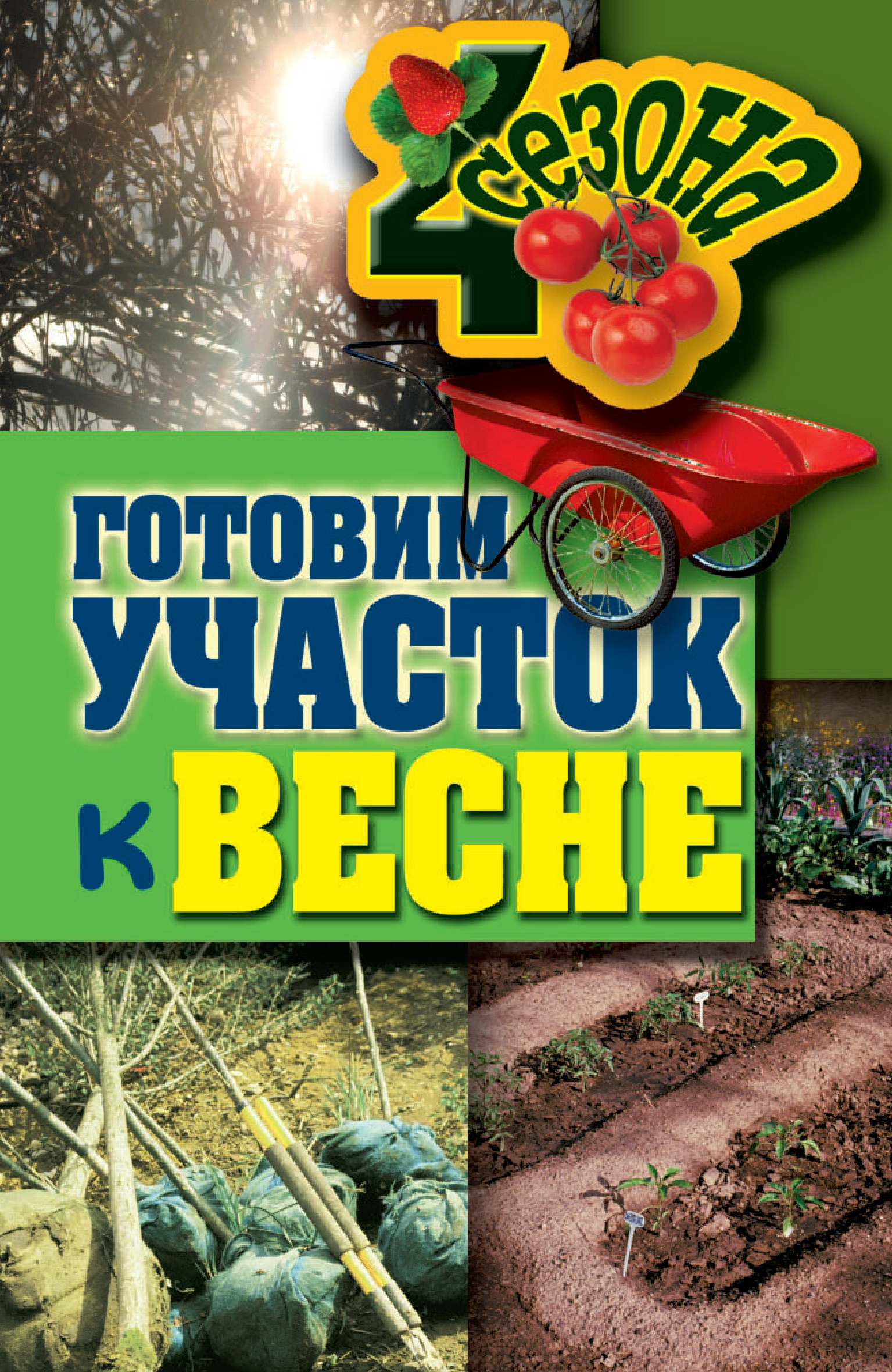 Максим Жмакин Готовим участок к весне наушники jbl endurance sprint синий