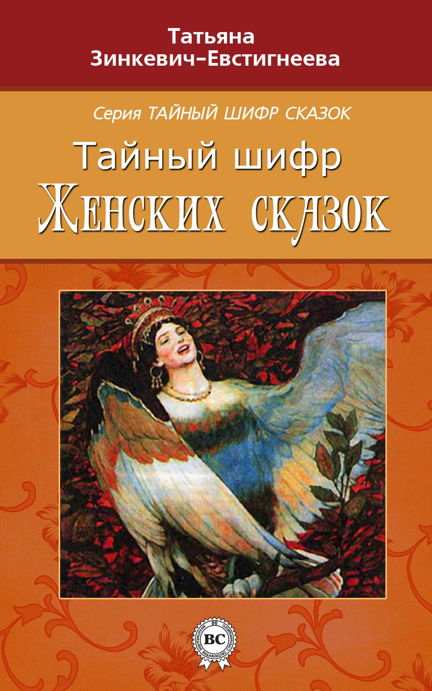 все цены на Татьяна Зинкевич-Евстигнеева Тайный шифр женских сказок онлайн