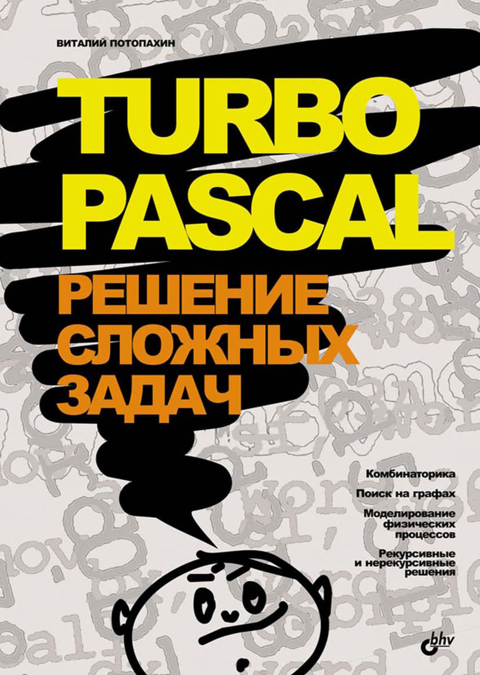 Turbo Pascal.Решение сложных задач