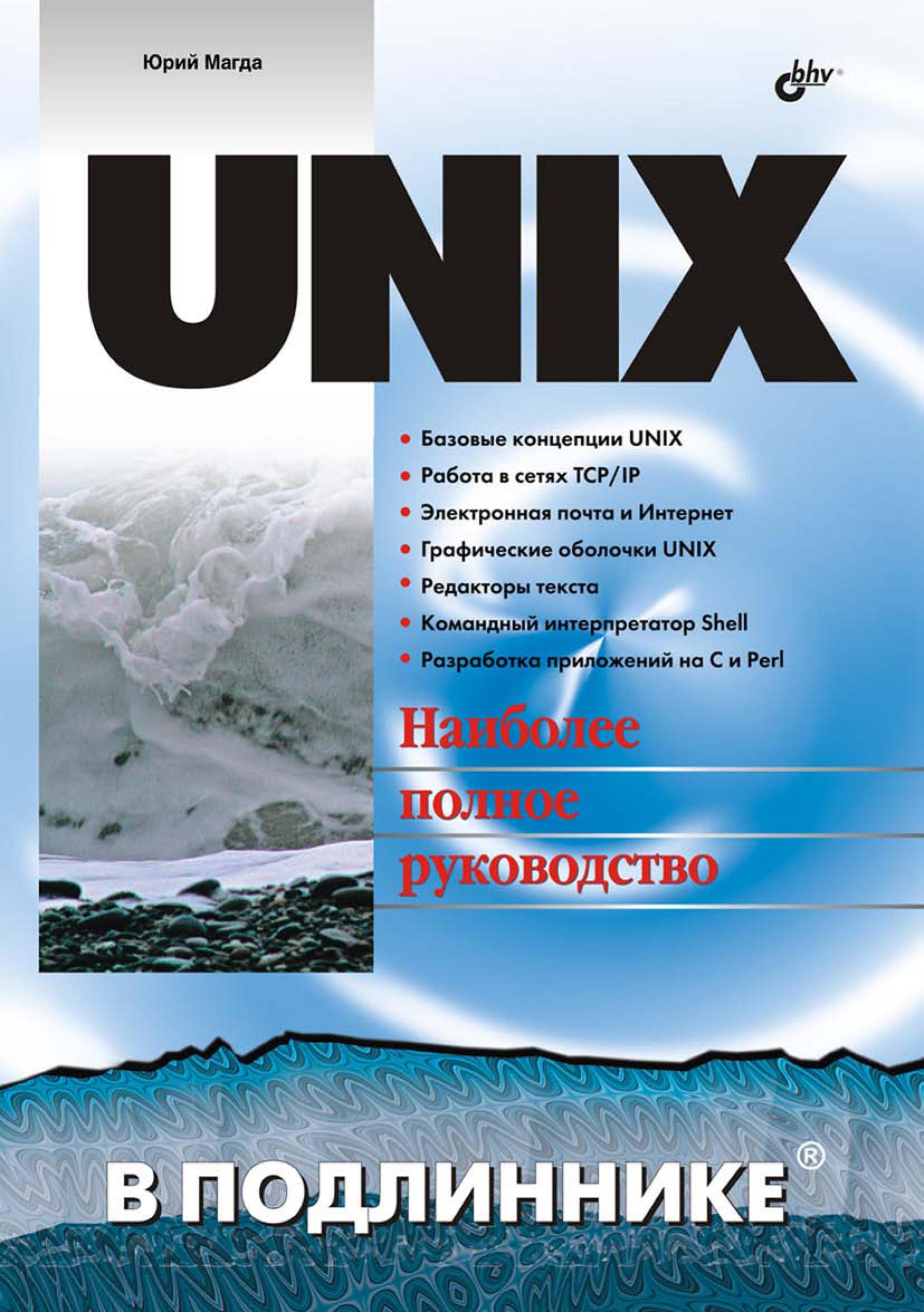 Юрий Магда UNIX арнольд роббинс unix справочник page 9