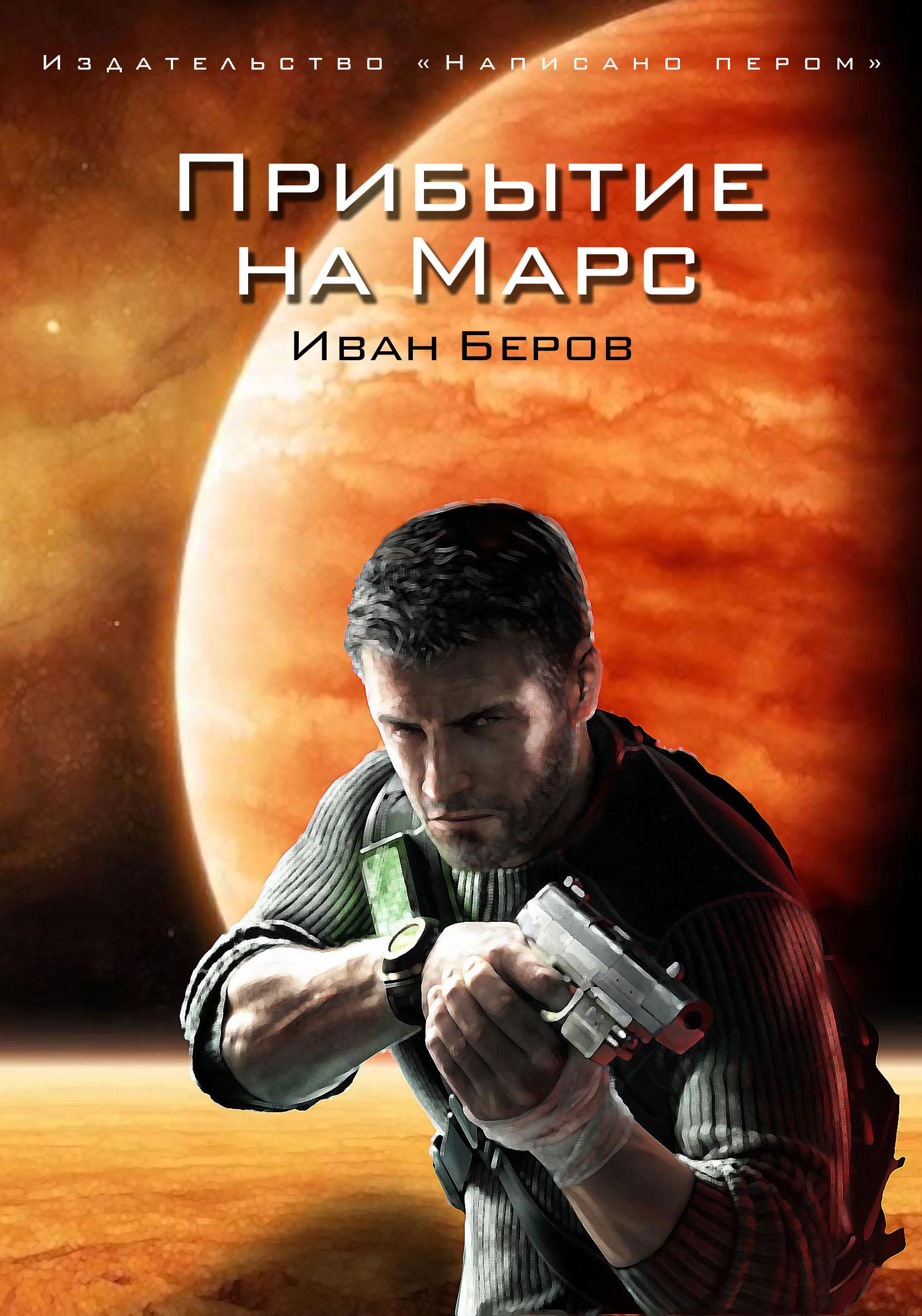 Иван Беров Прибытие на Марс nn07 джинсовая рубашка