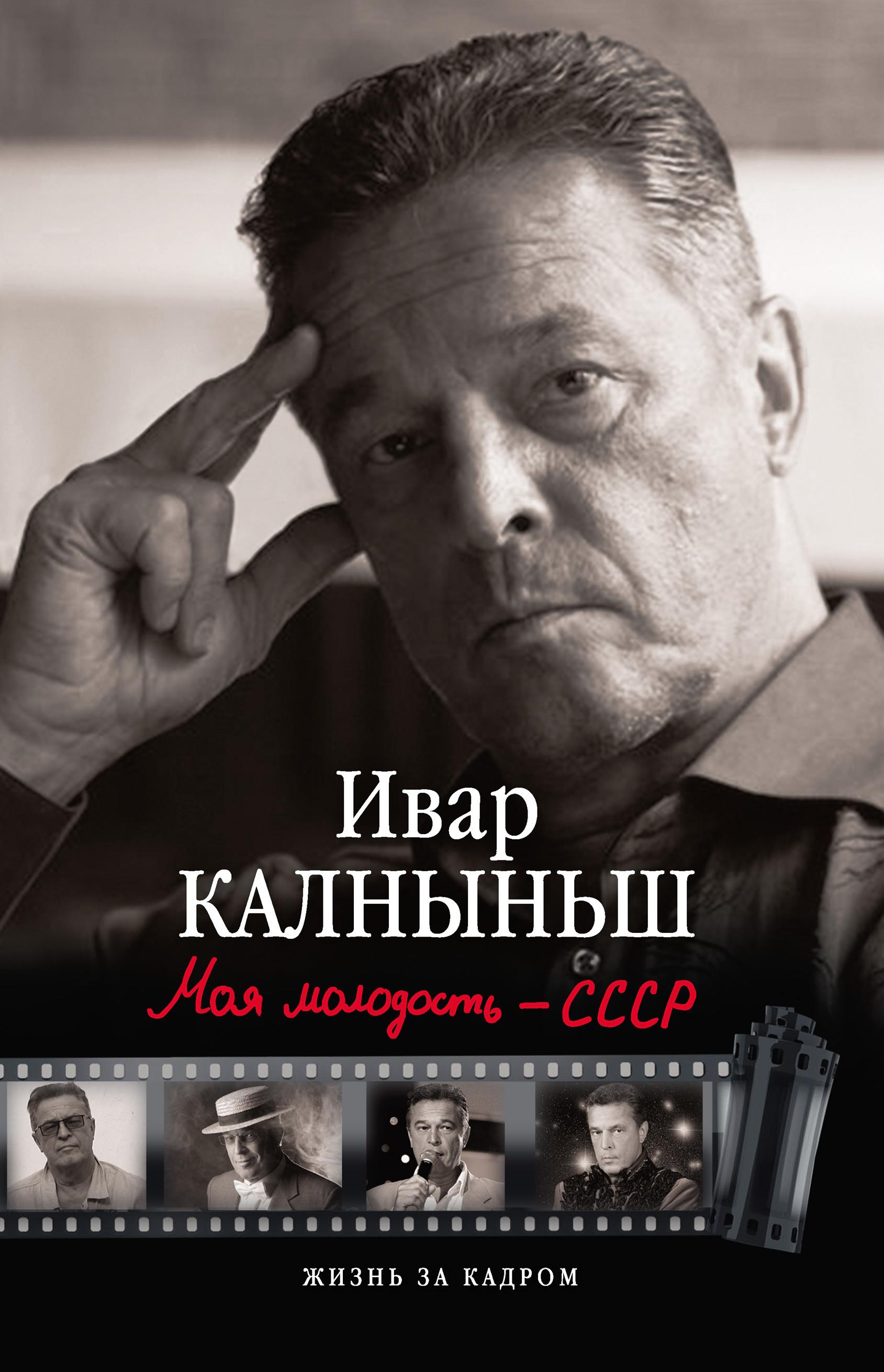 Ивар Калныньш Моя молодость – СССР