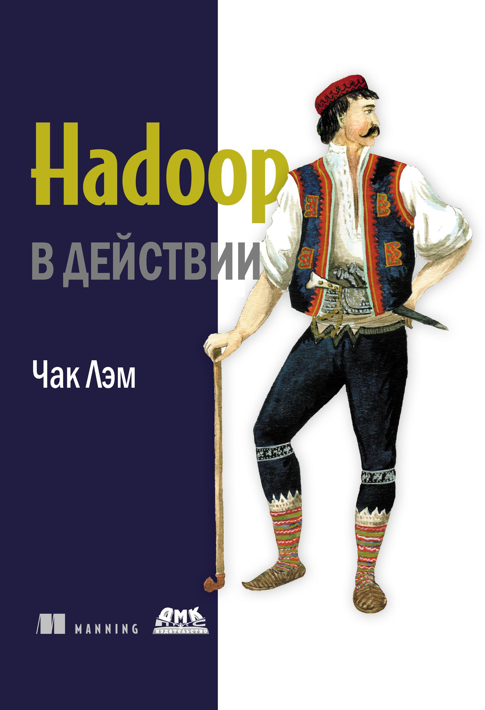 Чак Лэм Hadoop в действии