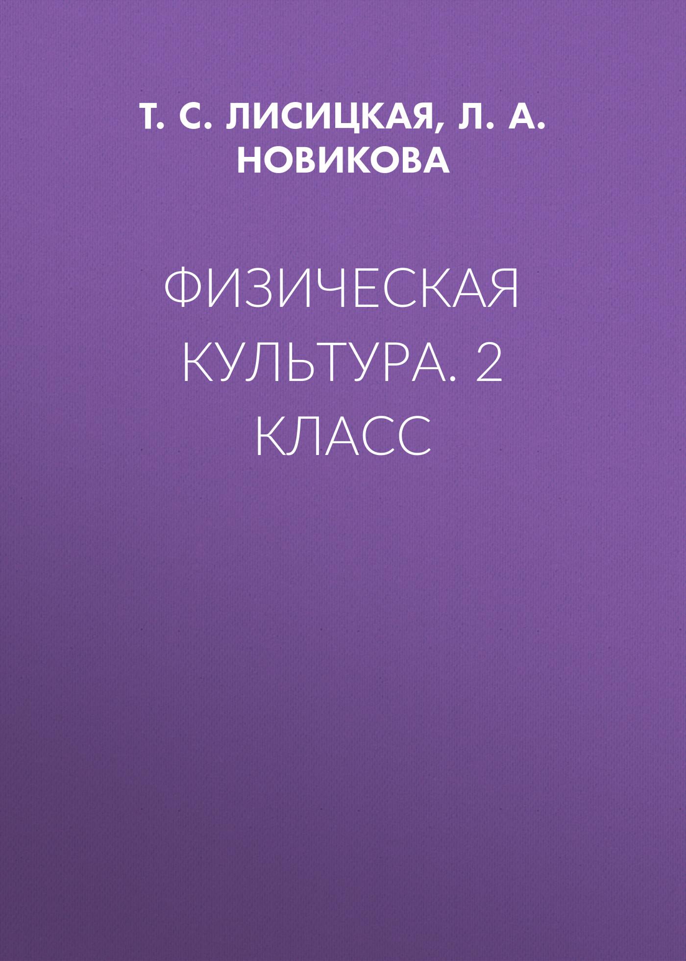 Т. С. Лисицкая Физическая культура. 2 класс лисицкая т с физическая культура 2 класс методическое пособие