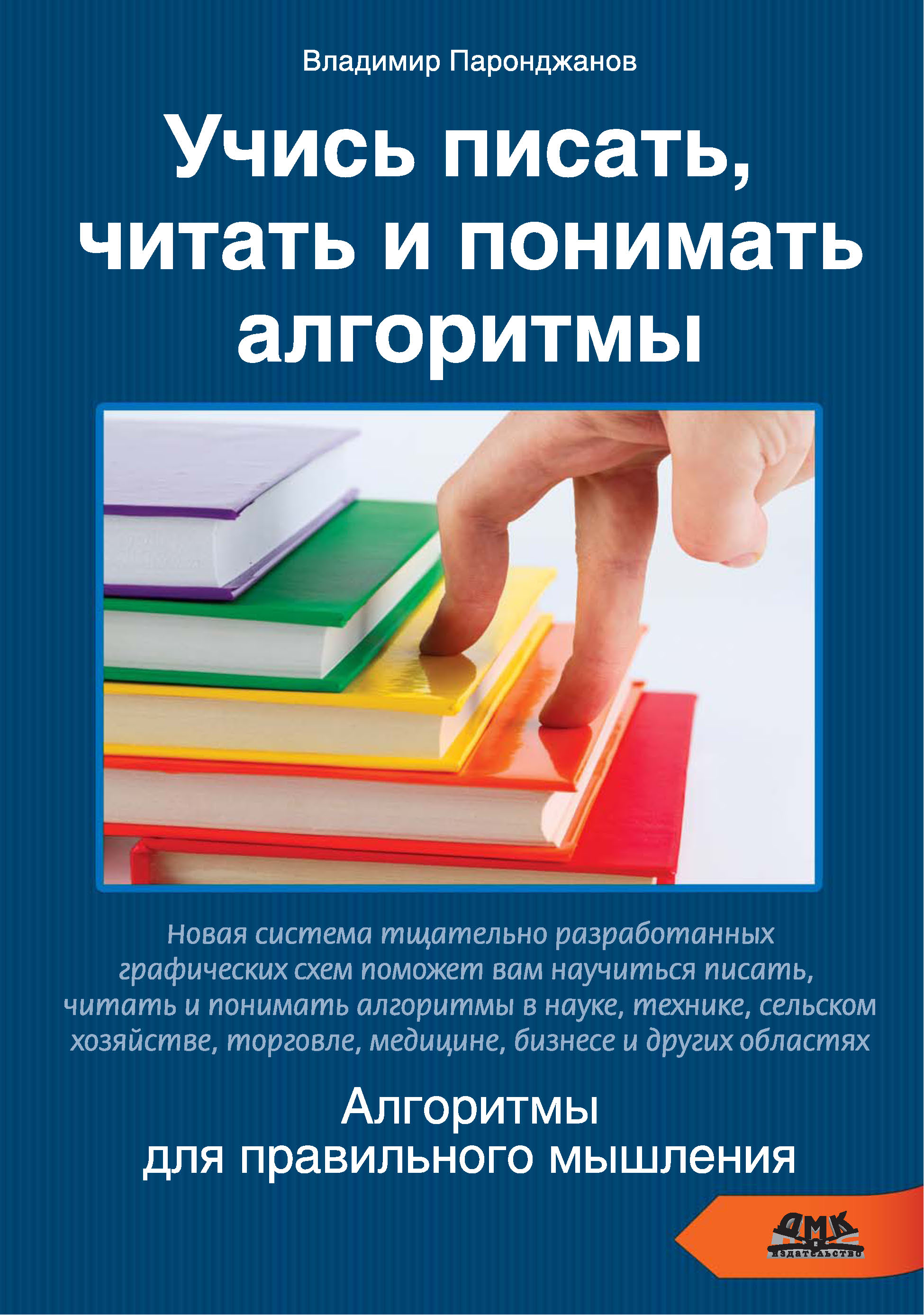 Владимир Паронджанов Учись писать, читать и понимать алгоритмы. Алгоритмы для правильного мышления