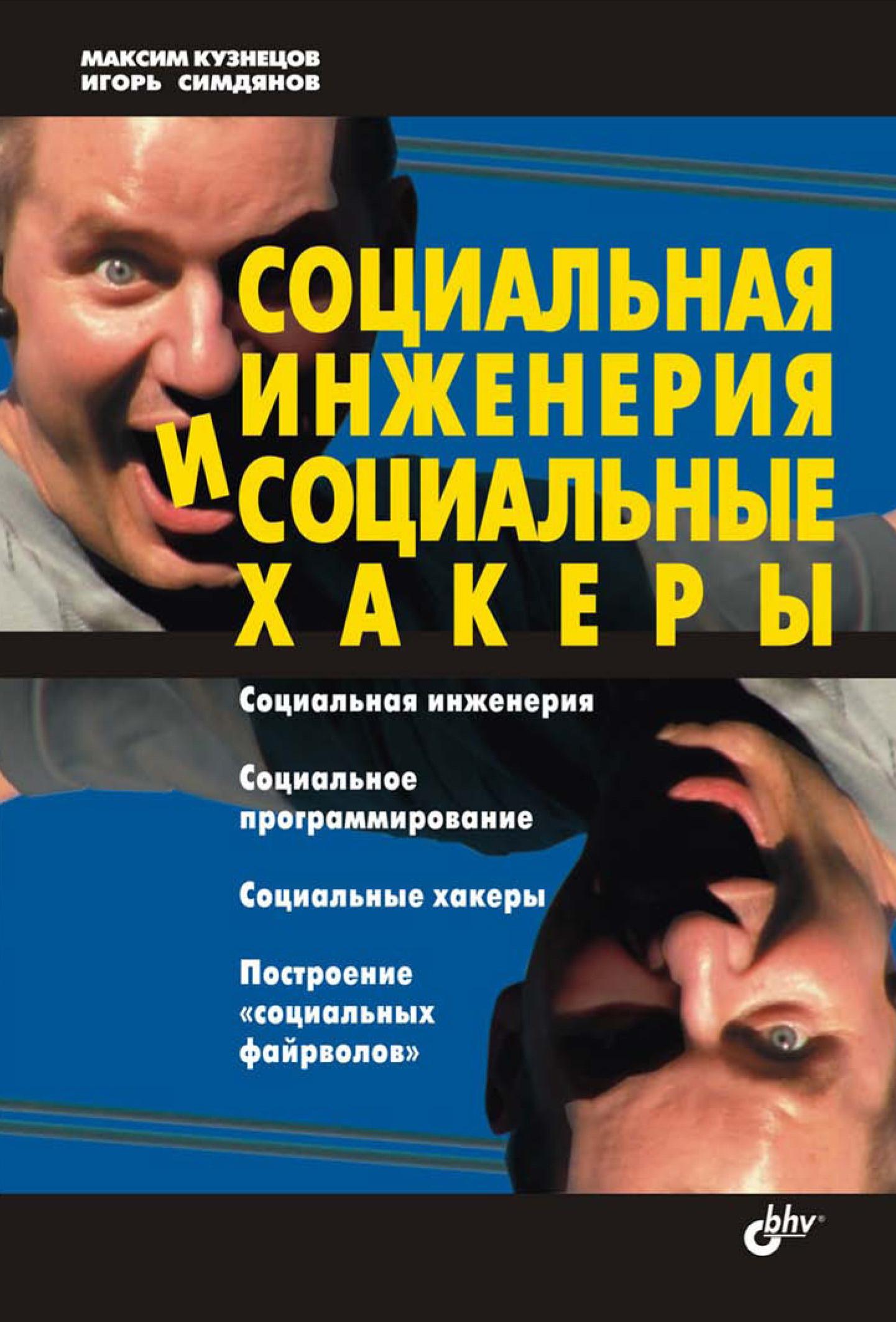 Максим Кузнецов Социальная инженерия и социальные хакеры кузнецов максим валерьевич программирование ступени успешной карьеры
