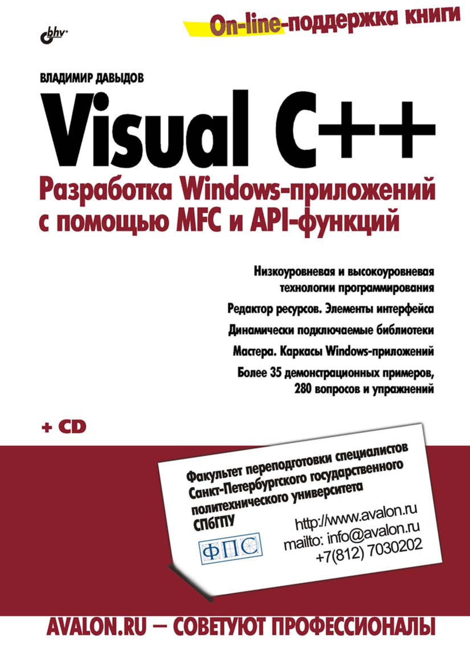 Владимир Давыдов Visual C++. Разработка Windows-приложений с помощью MFC и API-функций тихомиров юрий мешков александр visual c и mfc