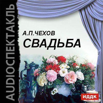 Свадьба (водевиль) ( Антон Чехов  )