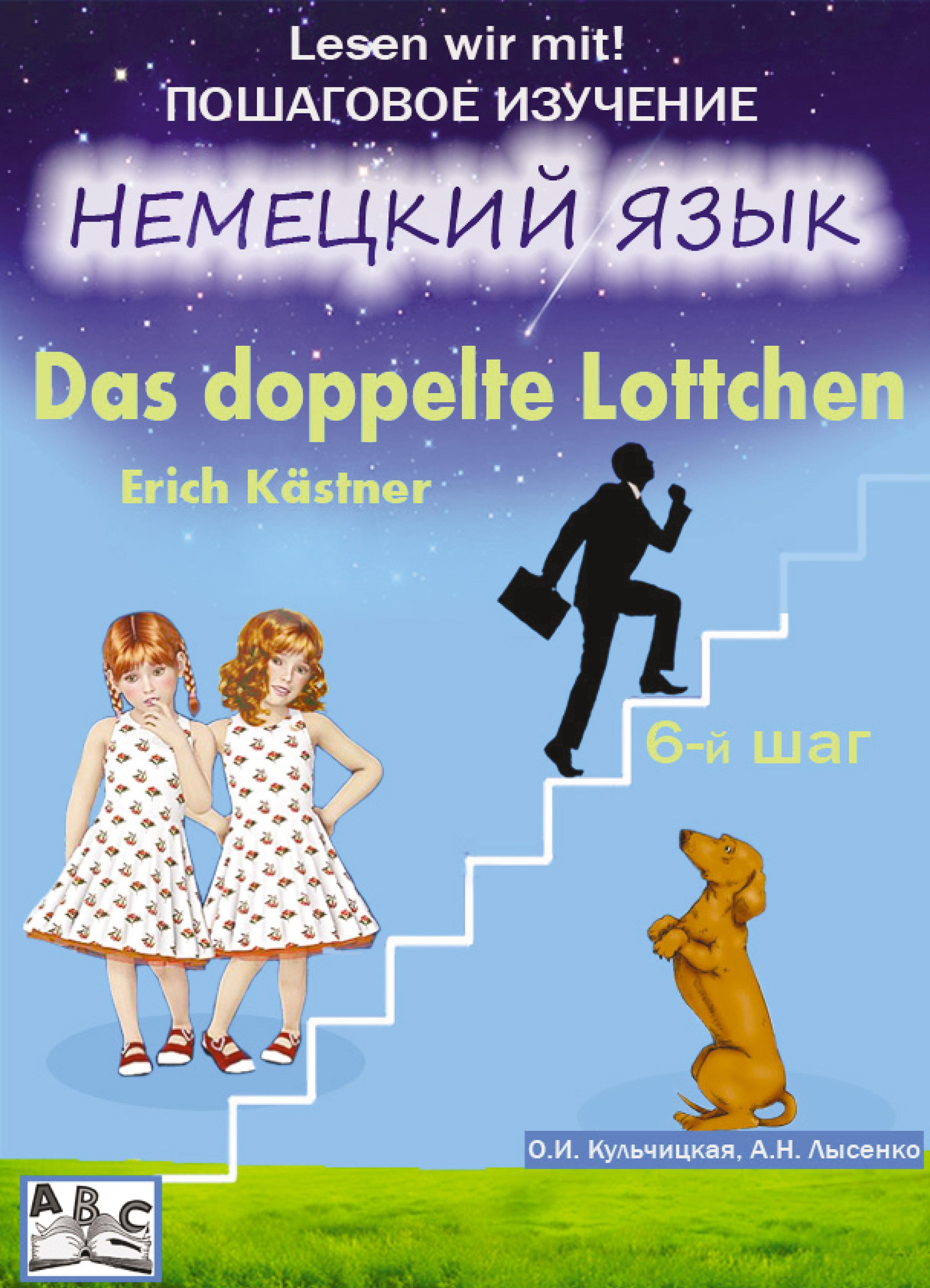 лучшая цена О. И. Кульчицкая Das doppelte Lottchen. Двойная Лотточка. Учебное пособие. Продвинутый этап (6-й шаг)