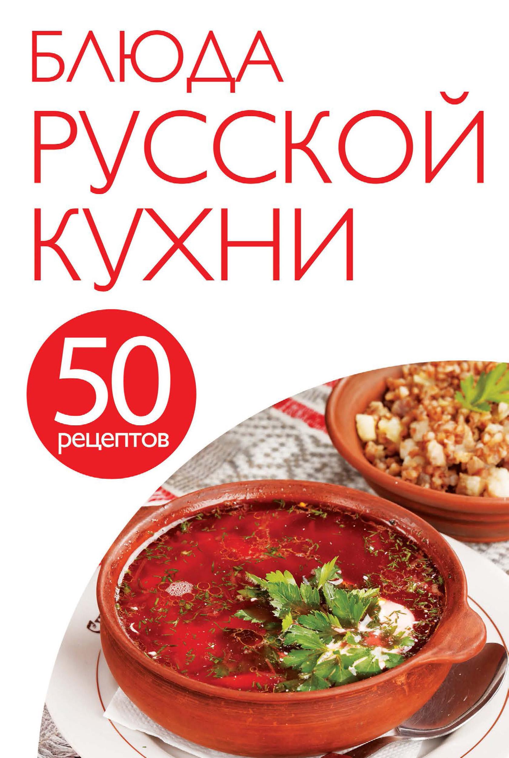 Отсутствует 50 рецептов. Блюда русской кухни блюда русской кухни 50 рецептов