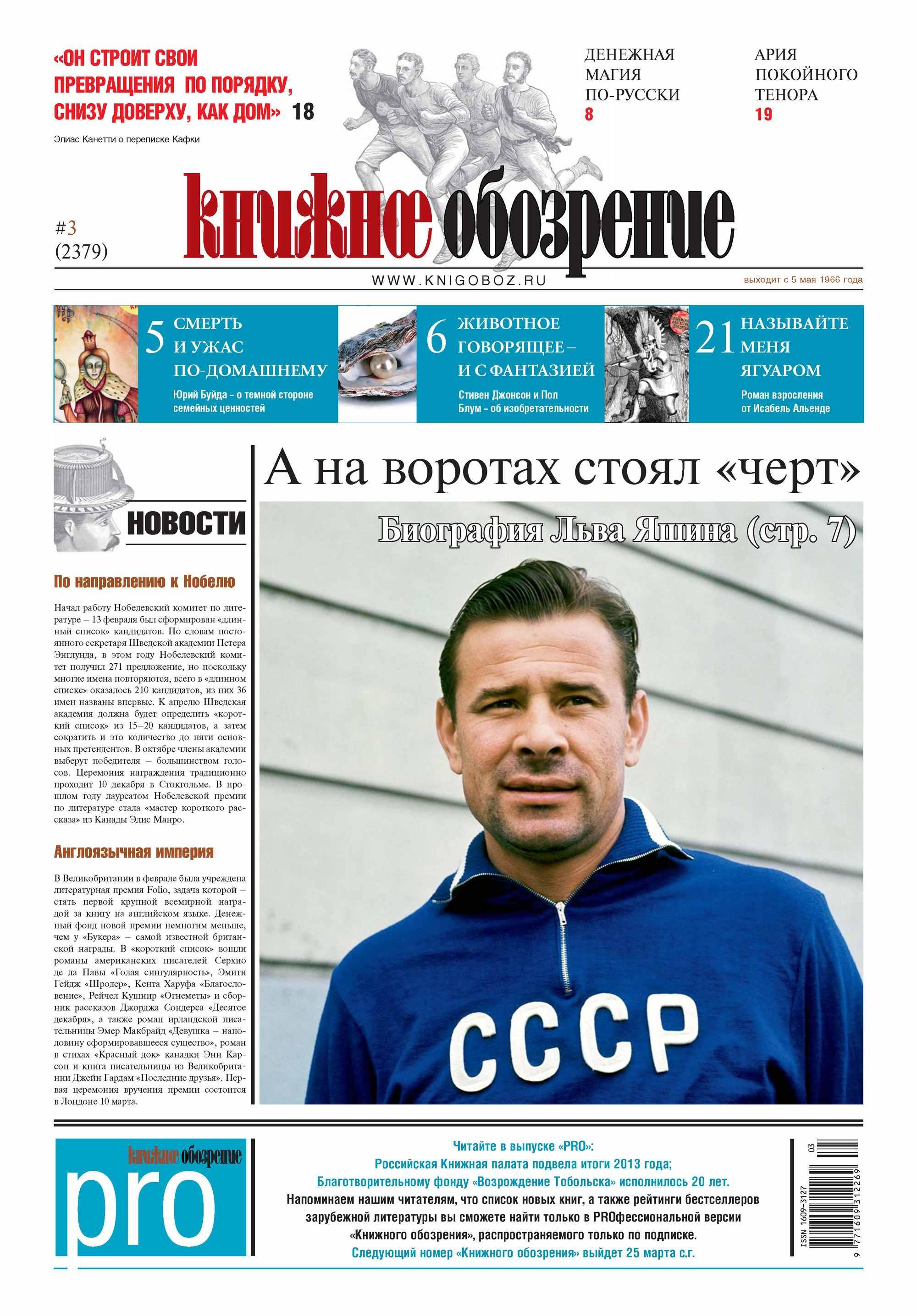 Книжное обозрение (с приложением PRO) № 03/2014