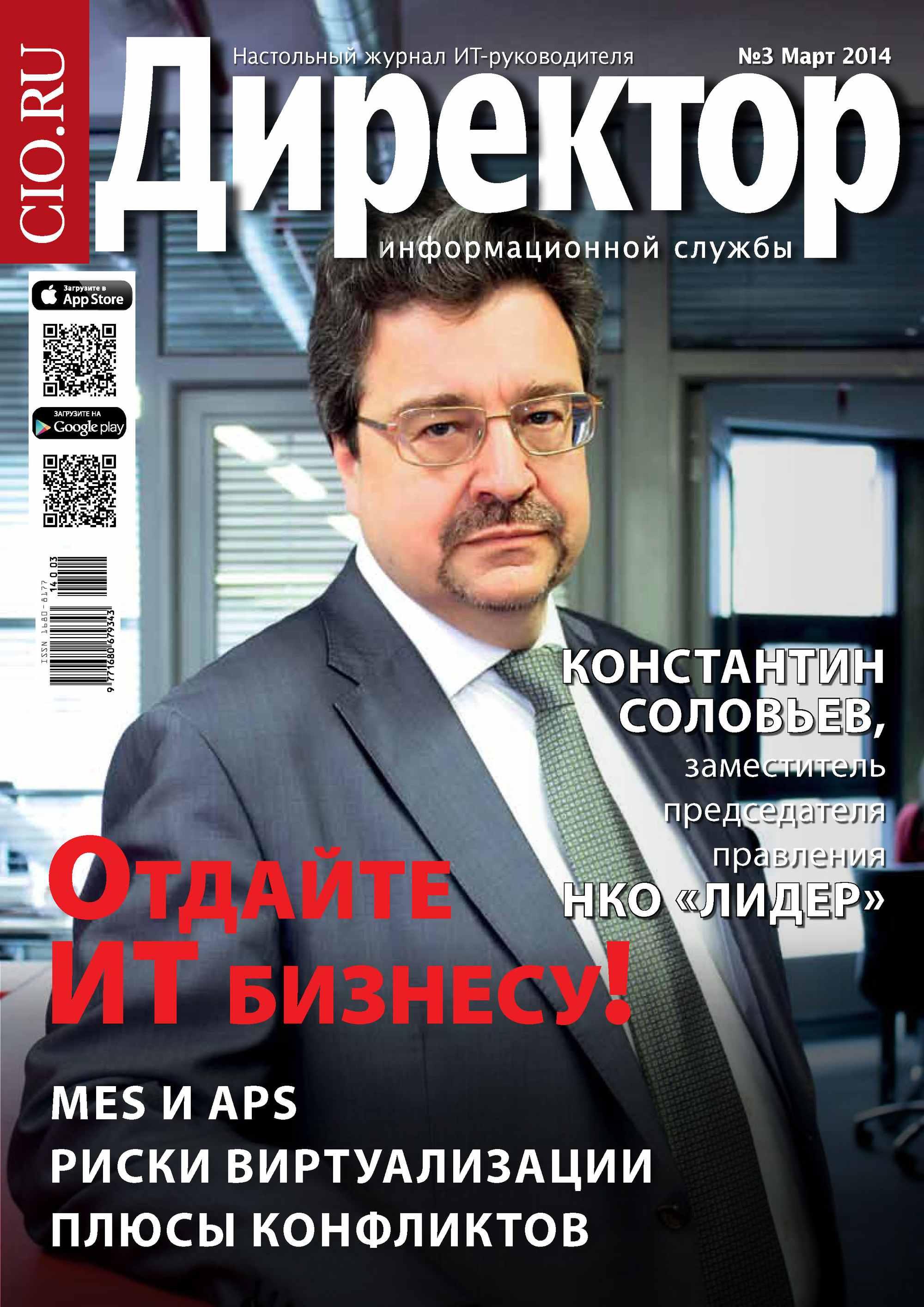 Открытые системы Директор информационной службы №03/2014