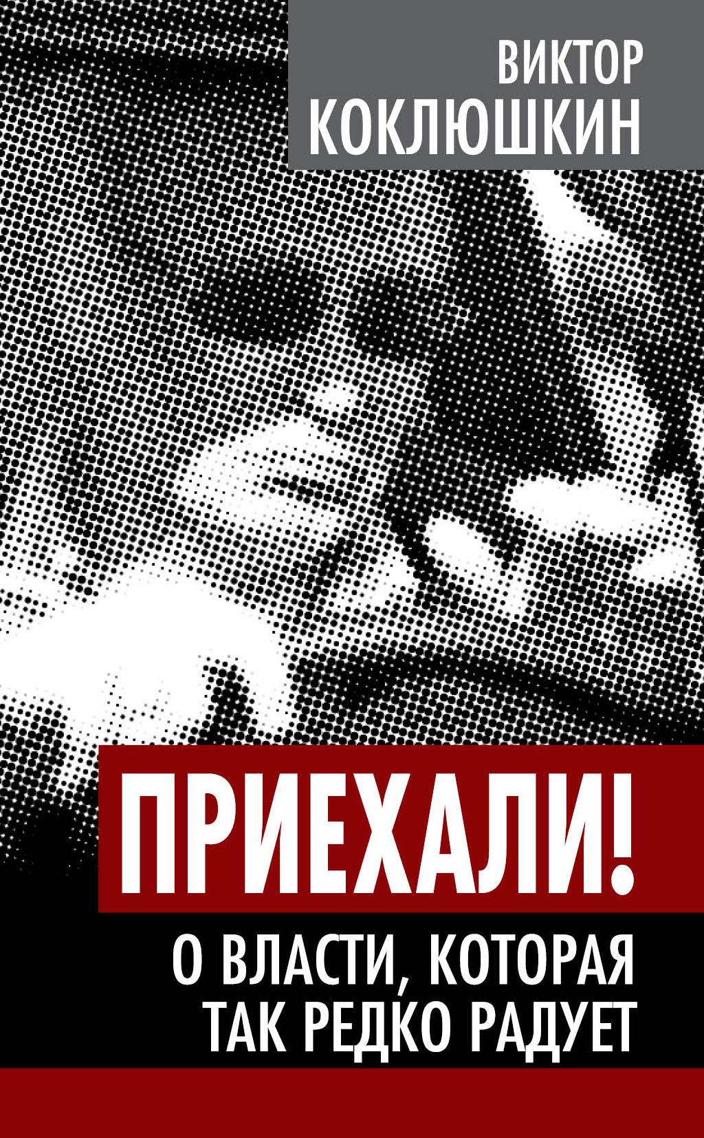 Виктор Коклюшкин Приехали! О власти, которая так редко радует мединский в р о русском пьянстве лени дураках и дорогах