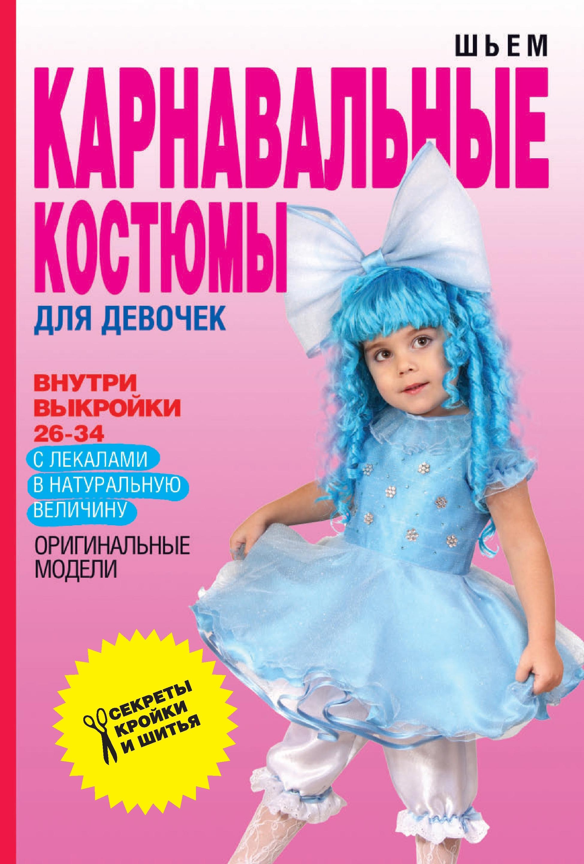 О. В. Яковлева Шьем карнавальные костюмы для девочек