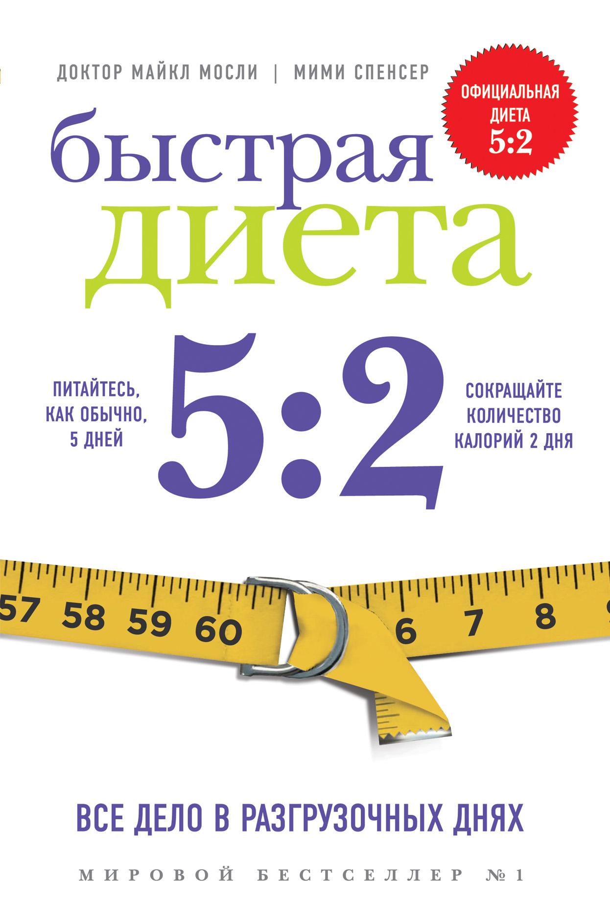 Мими Спенсер Быстрая Диета 5:2 майкл мосли диета здоровой крови