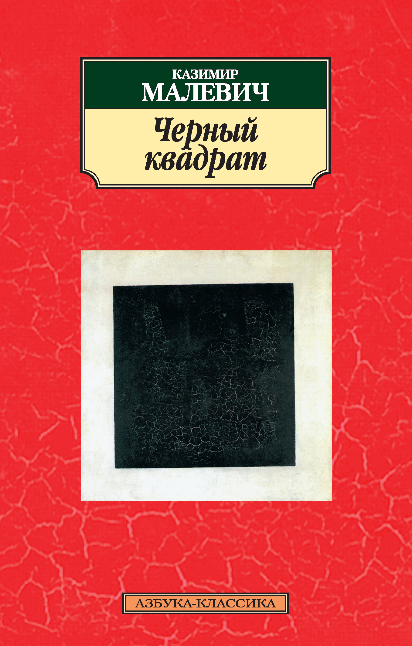Казимир Малевич Черный квадрат (сборник) малевич к с черный квадрат