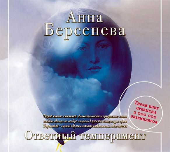 Анна Берсенева Ответный темперамент берсенева а ответный темперамент