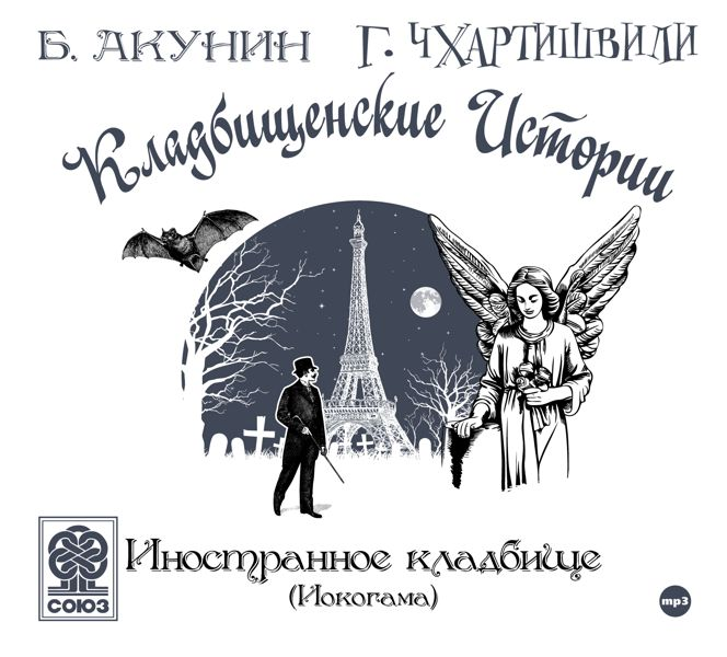Борис Акунин Иностранное кладбище (Иокогама) j p kirnberger 2 cappricen