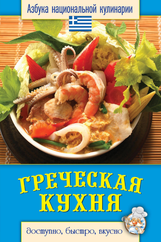Светлана Семенова Греческая кухня. Доступно, быстро, вкусно