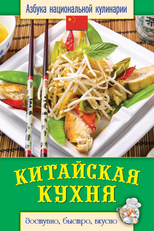 Светлана Семенова Китайская кухня. Доступно, быстро, вкусно арсланова а в китайская кухня лучшие рецепты
