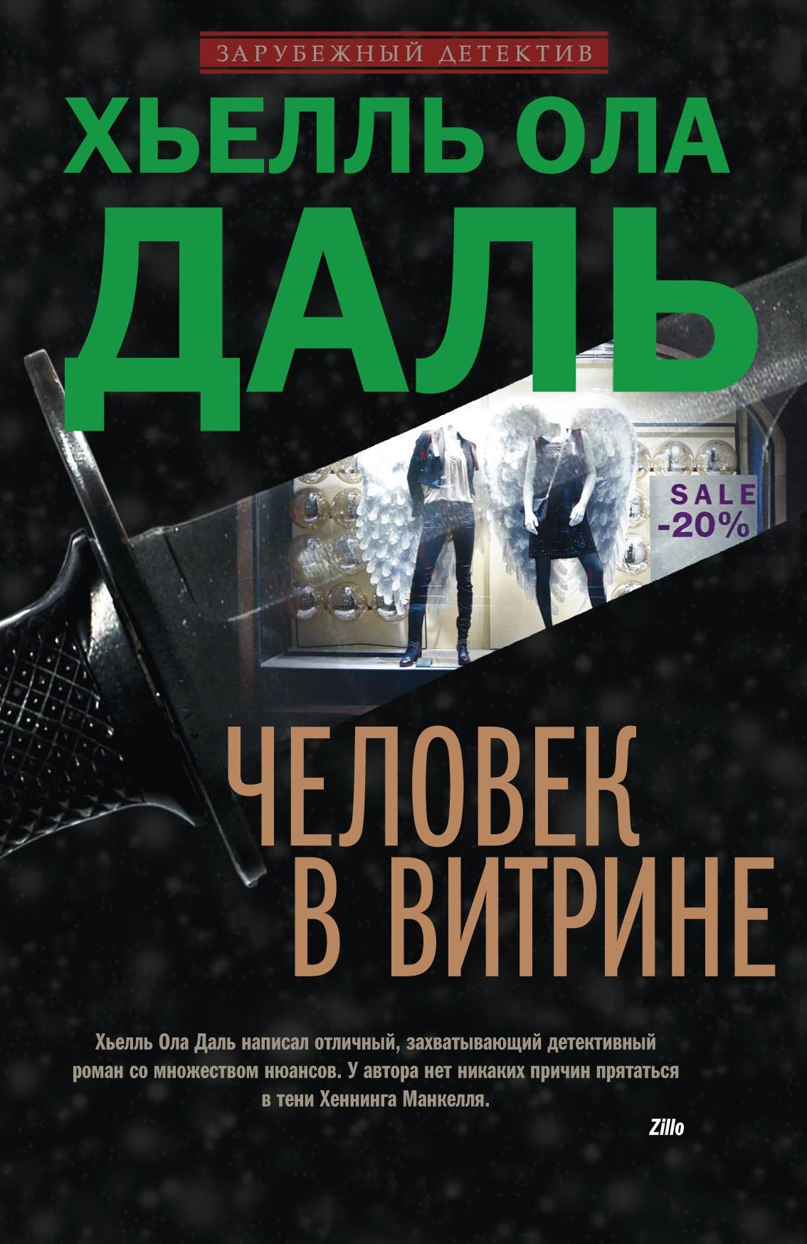 Хьелль Ола Даль Человек в витрине даль хьелль ола четвертый под подозрением роман