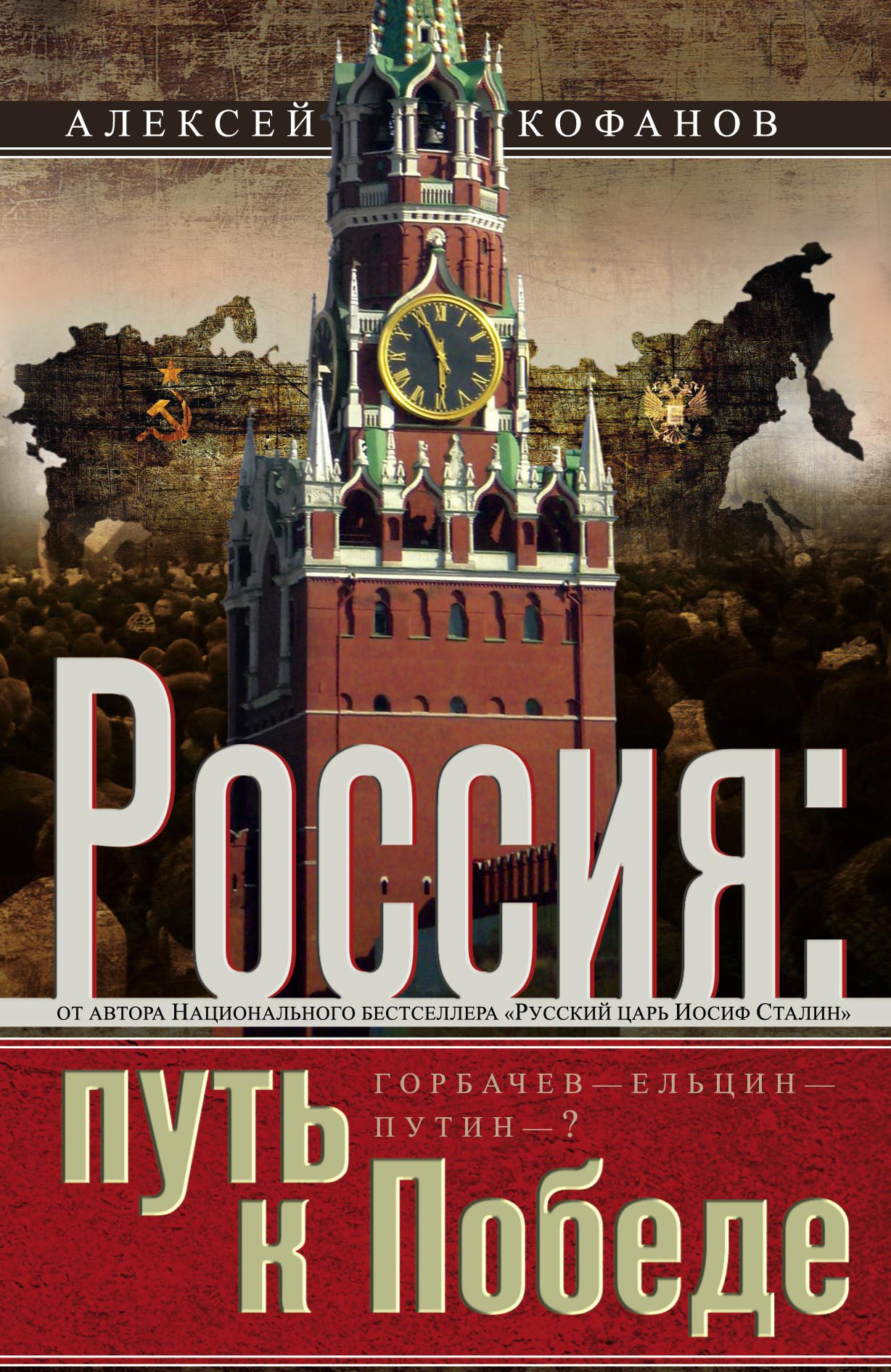 Алексей Кофанов Россия. Путь к Победе. Горбачев–Ельцин–Путин–?