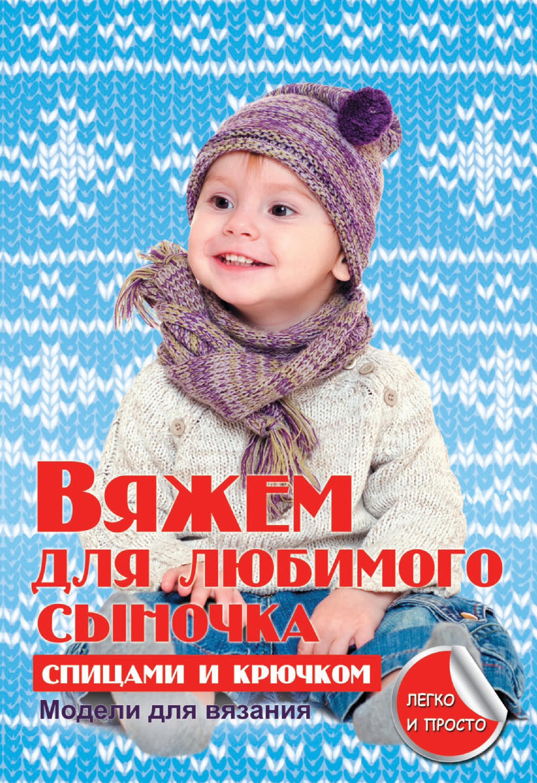 Е. А. Каминская Вяжем для любимого сыночка спицами и крючком каминская е вяжем деткам от 0 до 1 года спицами и крючком
