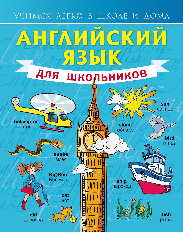 С. А. Матвеев Английский язык для школьников матвеев с а английский язык для школьников
