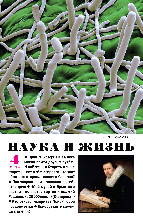 Наука и жизнь №04/2014