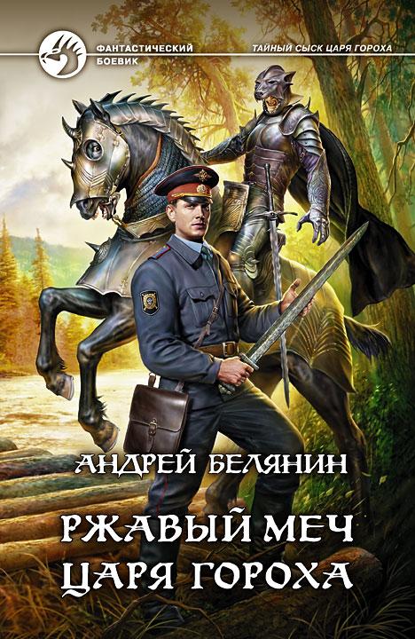 rzhavyy mech tsarya gorokha