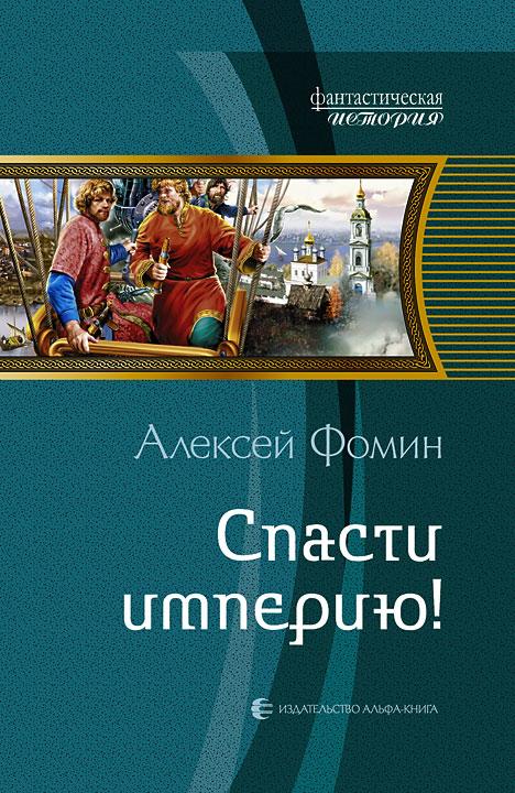 Алексей Фомин Спасти империю! цена