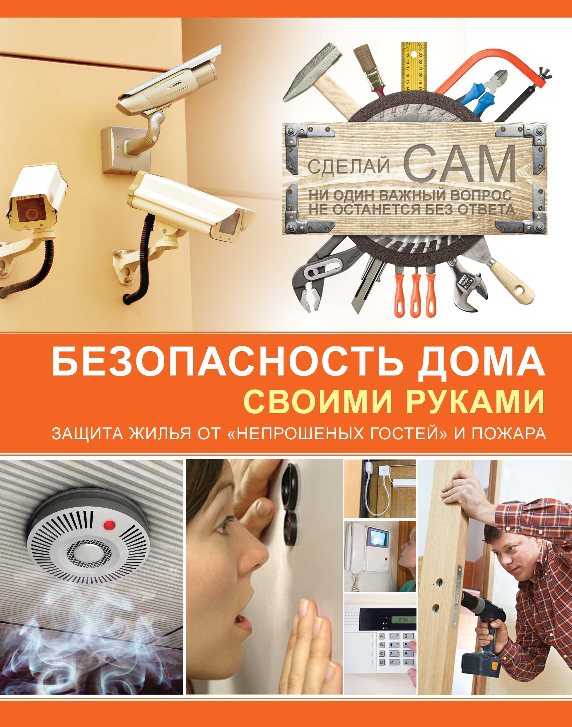 А. Г. Мерников Безопасность дома своими руками мерников а безопасность дома своими руками