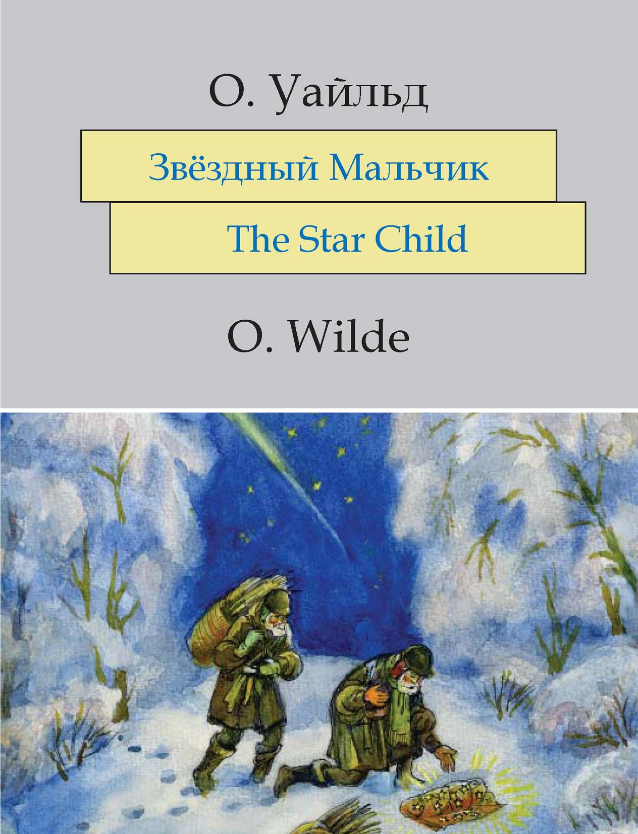 Оскар Уайльд Звёздный мальчик. The Star-Child: На английском языке с параллельным русским текстом большая книга самых лучших сказок на английском языке cd