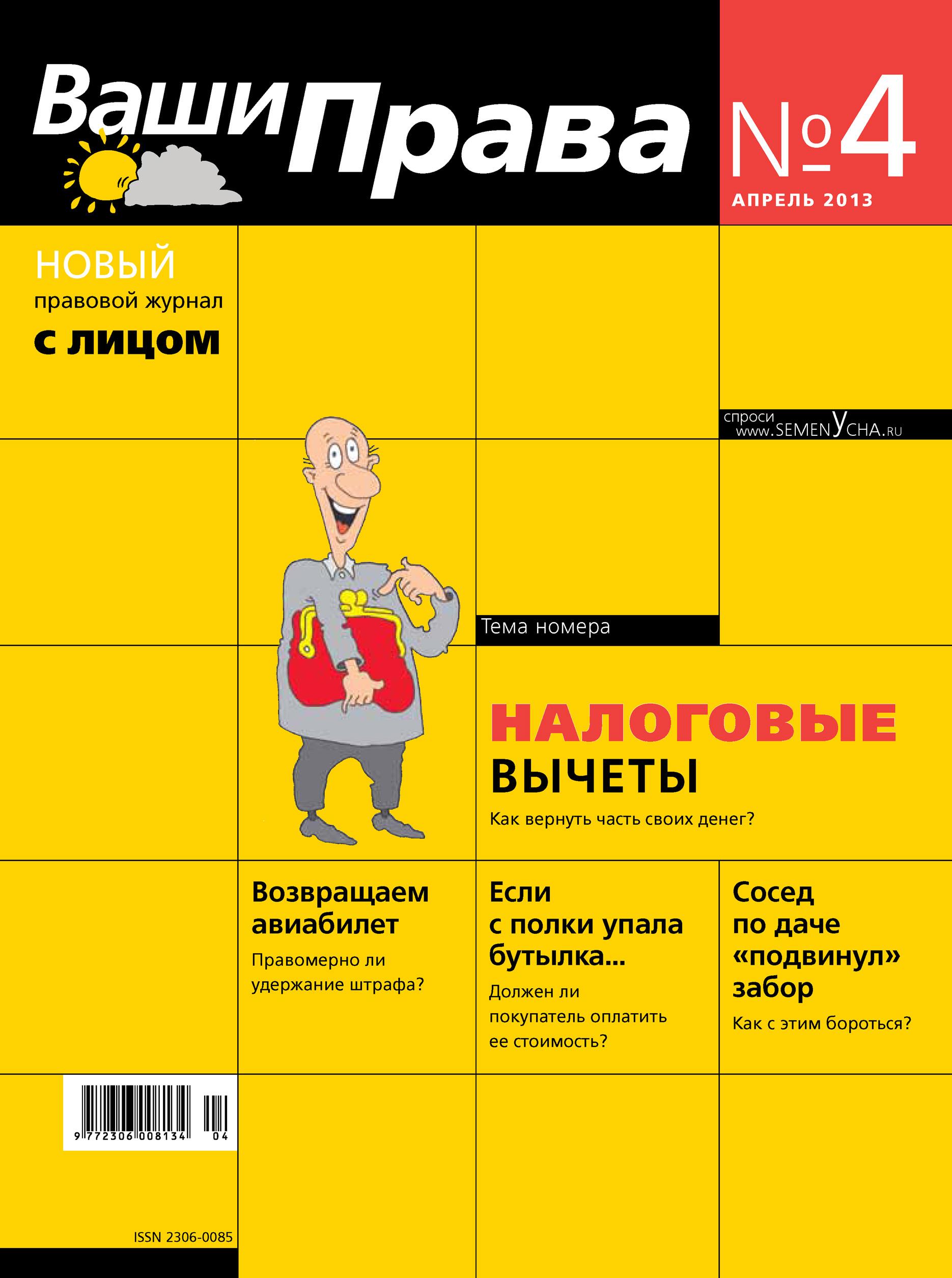 Отсутствует Ваши права № 4/2013 авиабилет ош