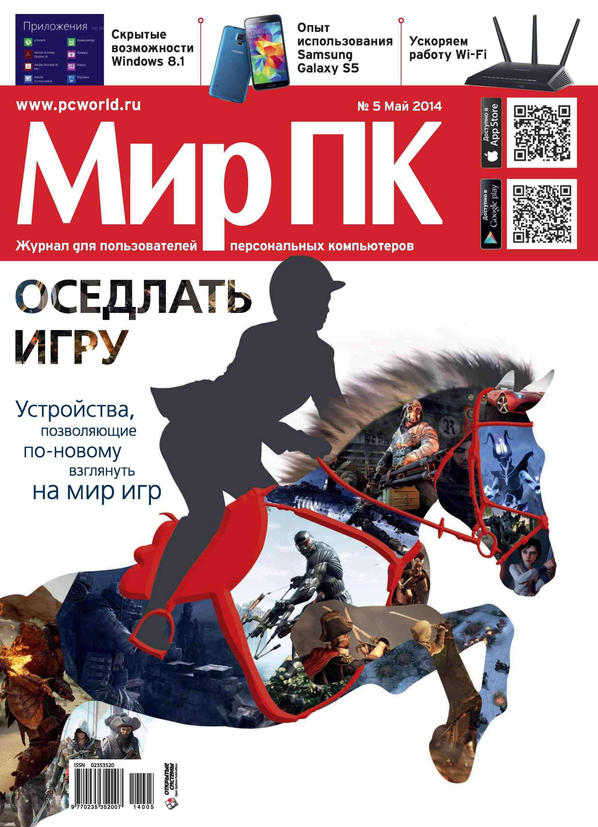 купить Мир ПК Журнал «Мир ПК» №05/2014