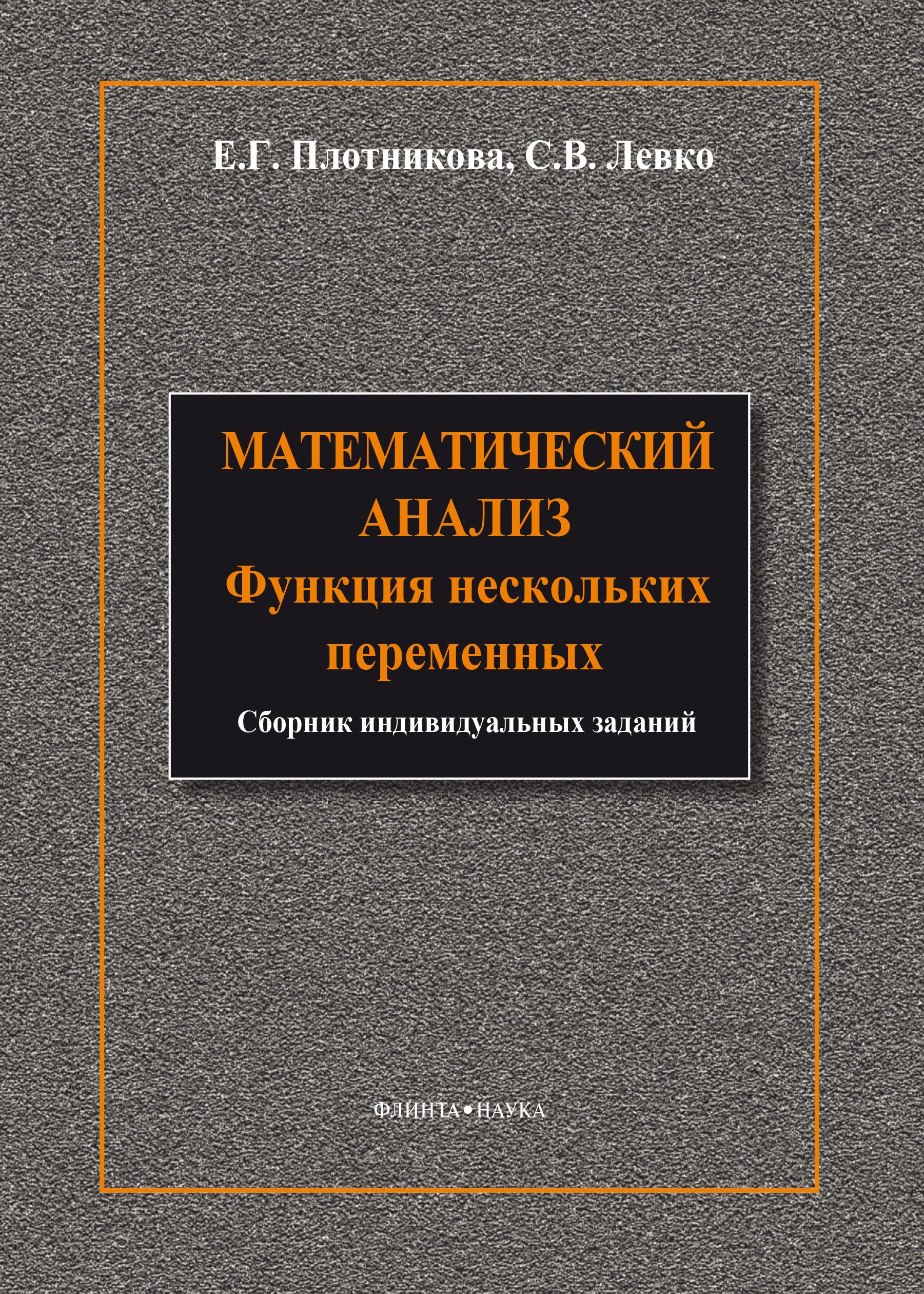 Е. Г. Плотникова Математический анализ. Функции нескольких переменных недорого