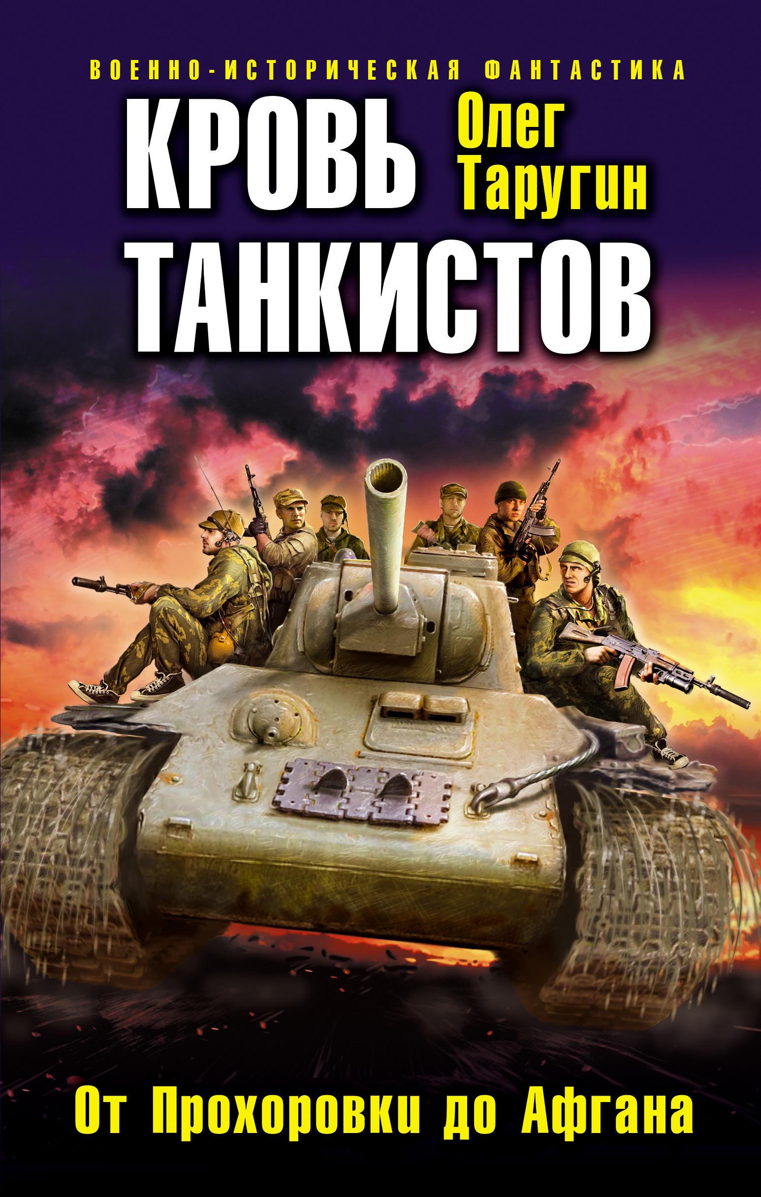 цены Олег Таругин Кровь танкистов