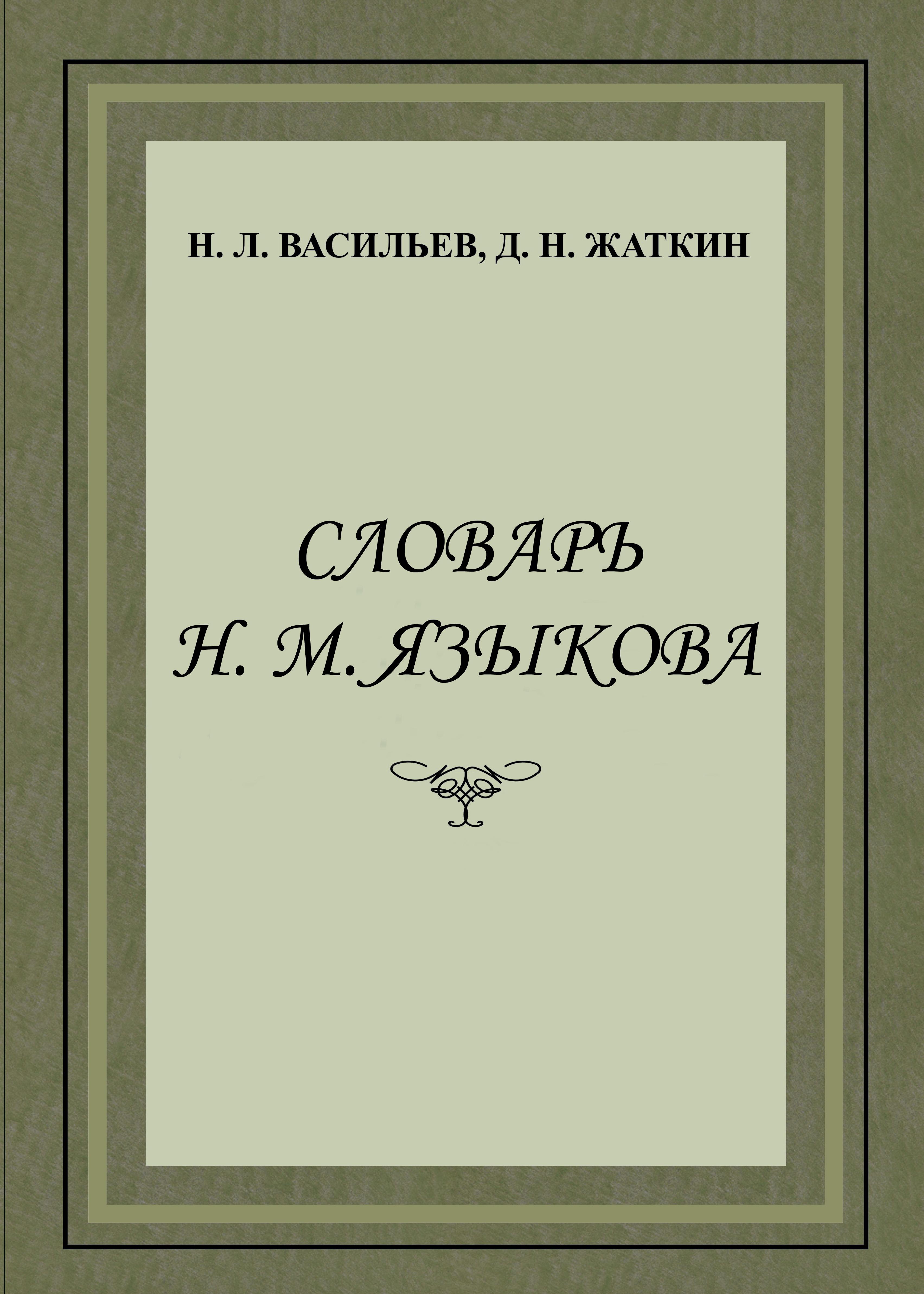 все цены на Д. Н. Жаткин Словарь Н. М. Языкова онлайн