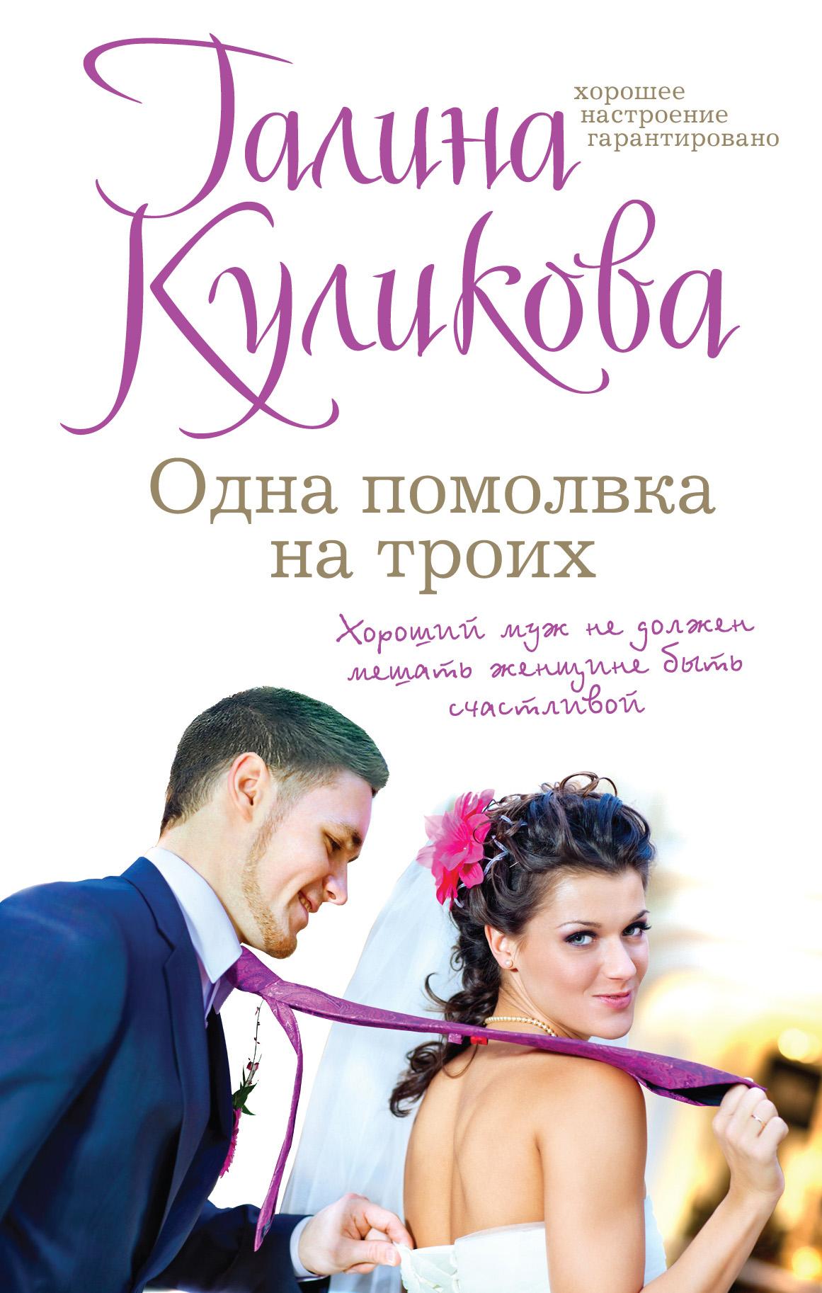 Галина Куликова Одна помолвка на троих куликова г одна помолвка на троих
