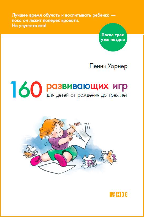 Пенни Уорнер 160 развивающих игр для детей от рождения до трех лет мальцева и 65 лучших развивающих игр от рождения до года