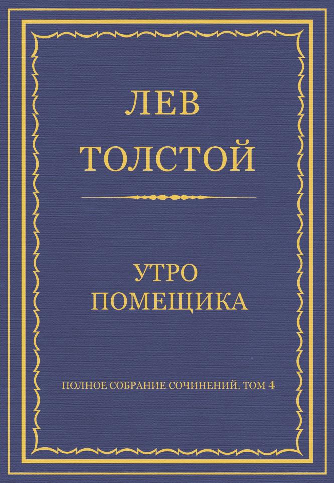 Лев Толстой Полное собрание сочинений. Том 4. Утро помещика лев толстой утро помещика