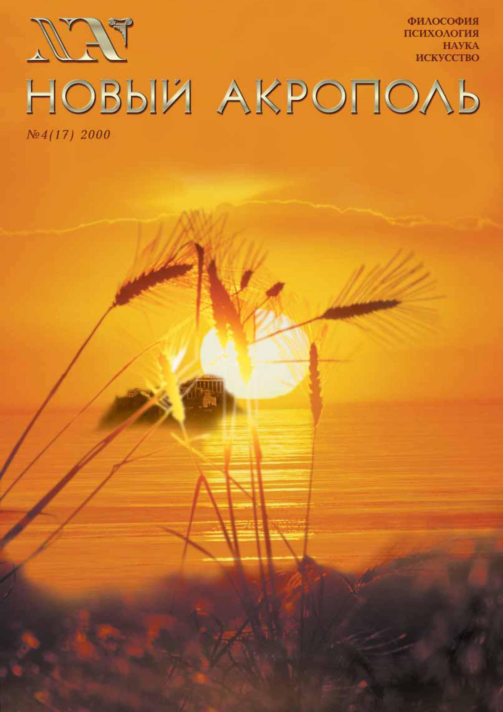 Отсутствует Новый Акрополь №04/2000 хаксли о о дивный новый мир слепец в газе