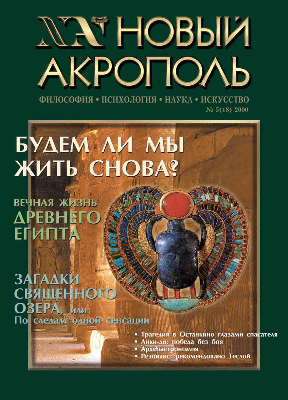 Отсутствует Новый Акрополь №05/2000 отсутствует новый акрополь 03 2004