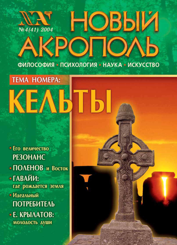 Отсутствует Новый Акрополь №04/2004 олдос хаксли о дивный новый мир